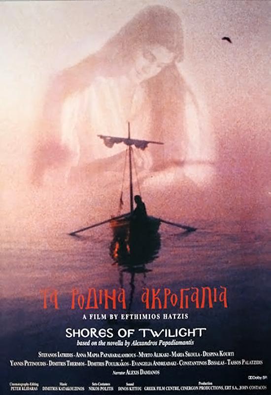Πόστερ της ταινίας «Τα Ρόδινα Ακρογιάλια (1998)»