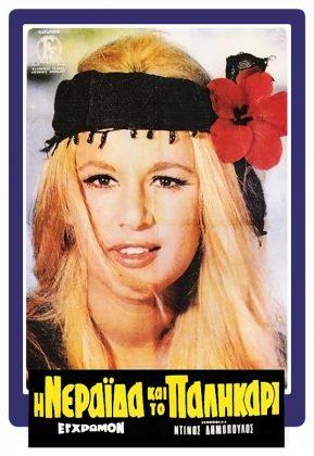 Η Νεράϊδα και το Παληκάρι (1969)