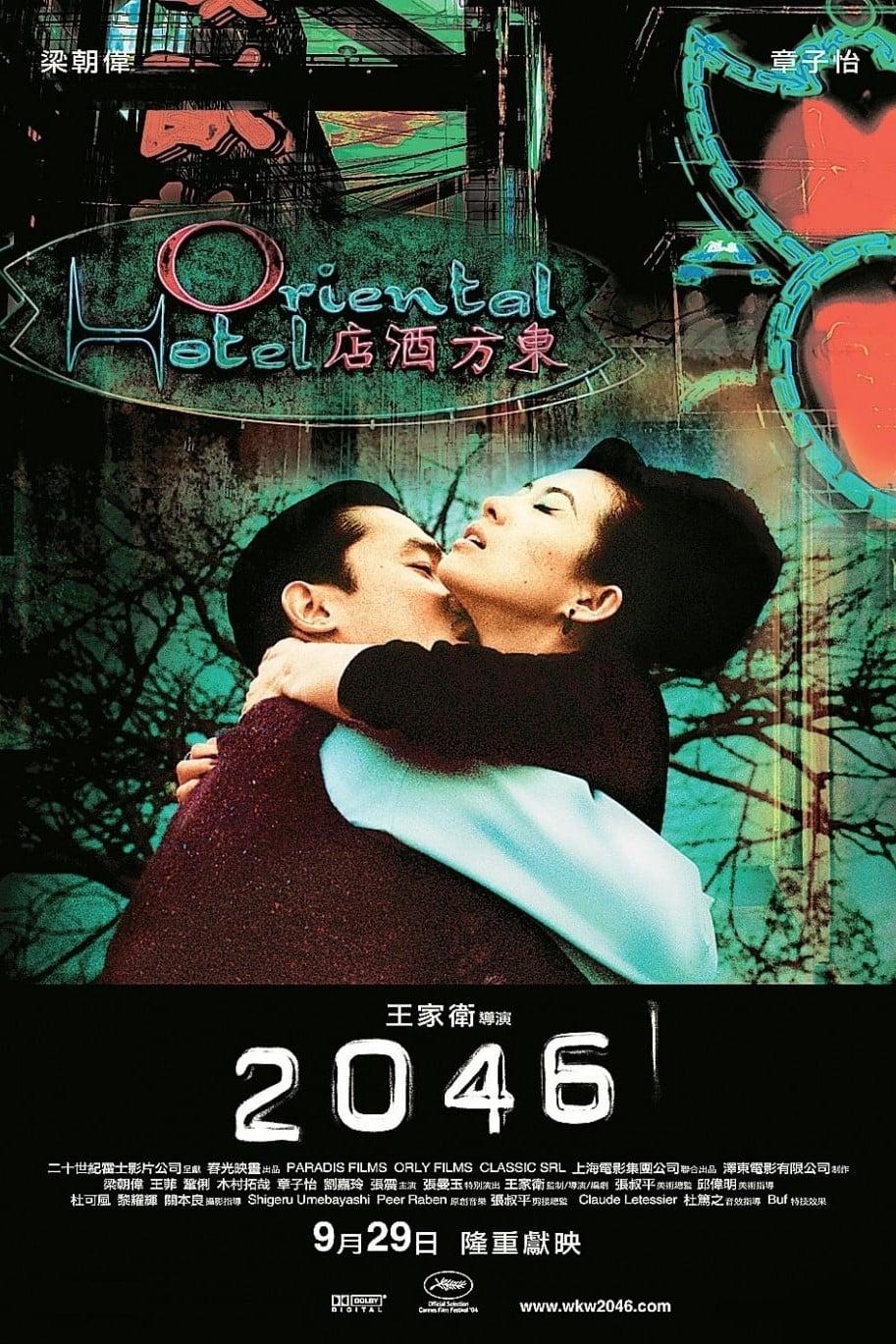 Πόστερ της ταινίας «2046 (2004)»