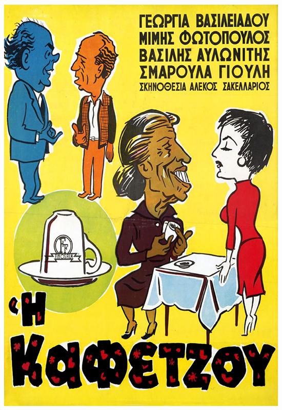 Πόστερ της ταινίας «Η Καφετζού (1956)»