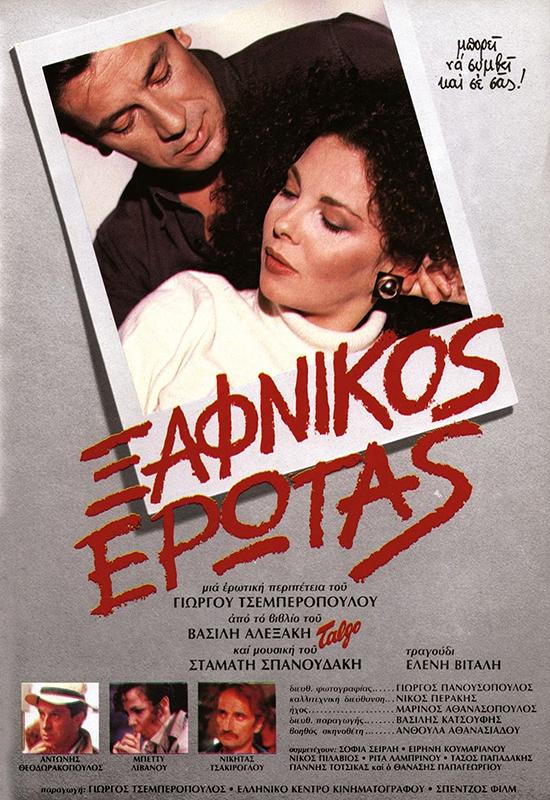 Πόστερ της ταινίας «Ξαφνικός Έρωτας (1984)»