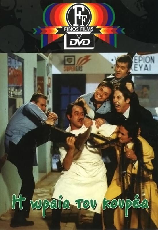 Πόστερ της ταινίας «Η Ωραία του Κουρέα (1969)»