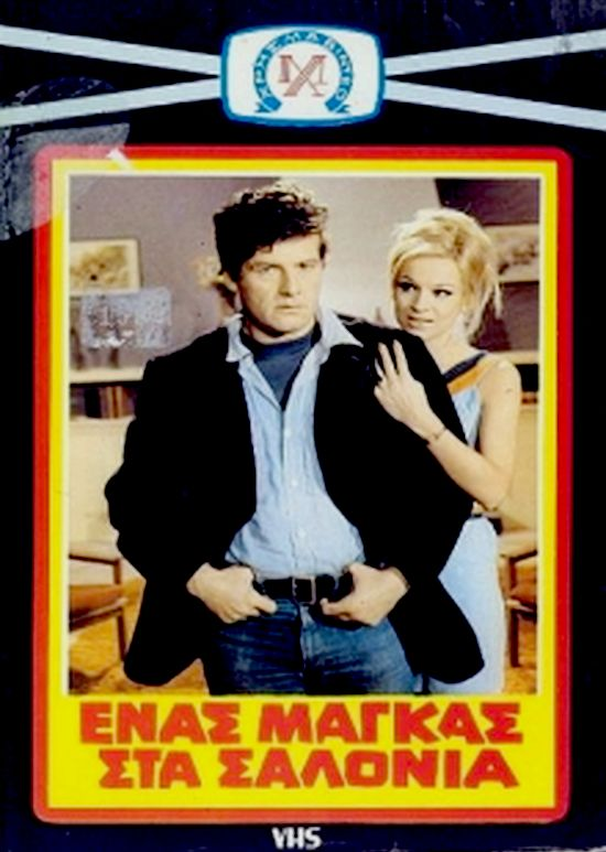 Πόστερ της ταινίας «Ένας Μάγκας στα Σαλόνια (1969)»