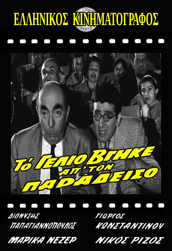 Πόστερ της ταινίας «Το Γέλιο Βγήκε απ' τον Παράδεισο (1963)»