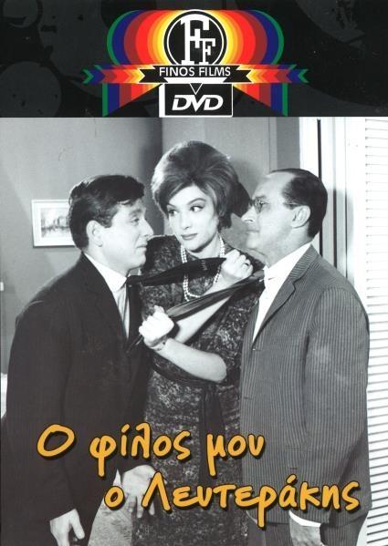 Πόστερ της ταινίας «Ο Φίλος μου ο Λευτεράκης (1963)»
