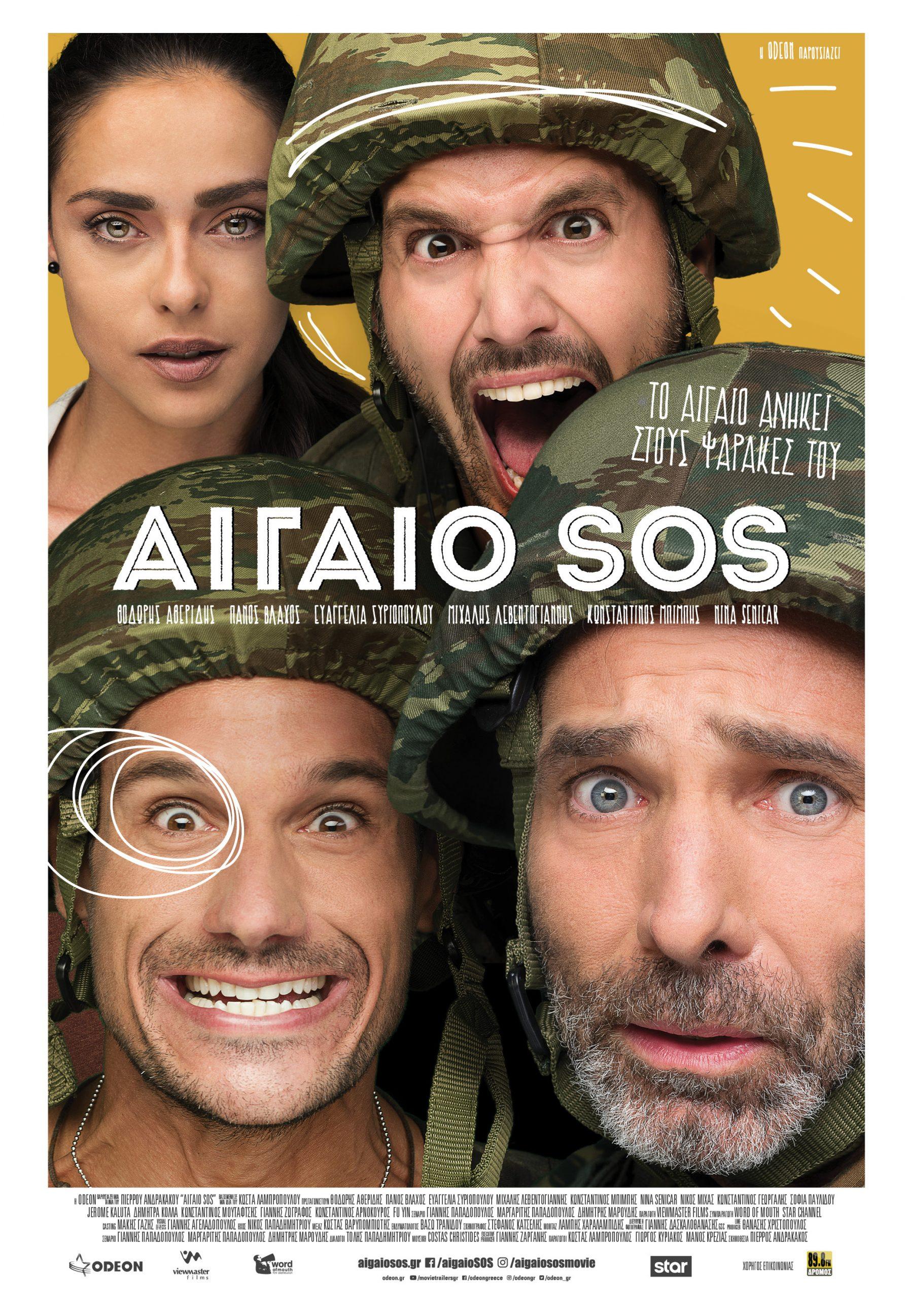 Πόστερ της ταινίας «Αιγαίο SOS (2018)»