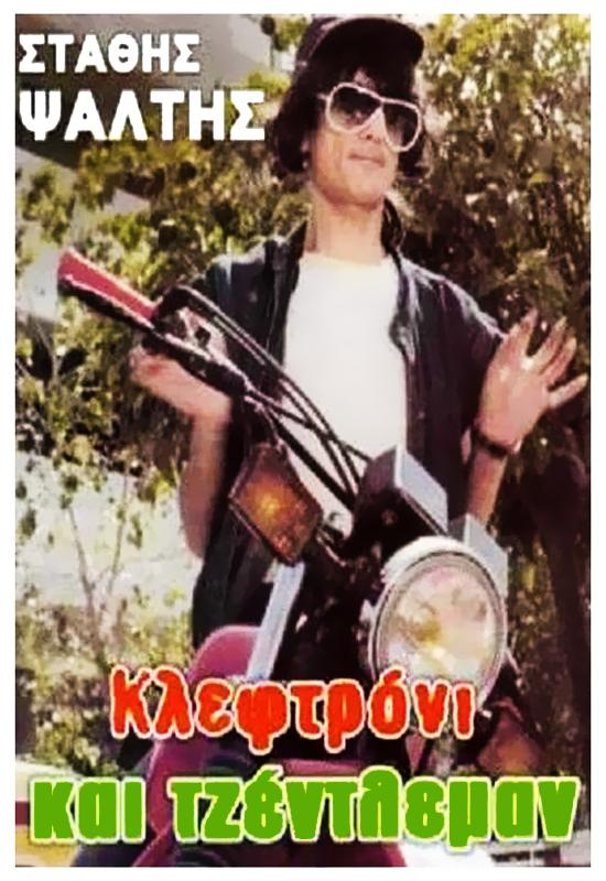 Πόστερ της ταινίας «Κλεφτρόνι και Τζέντλεμαν (1986)»