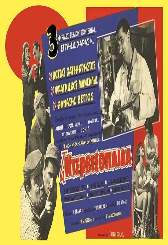 Πόστερ της ταινίας «Τα Ντερβισόπαιδα (1960)»