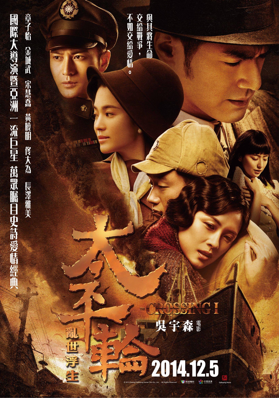 Πόστερ της ταινίας «Το Πέρασμα (2014) | The Crossing»
