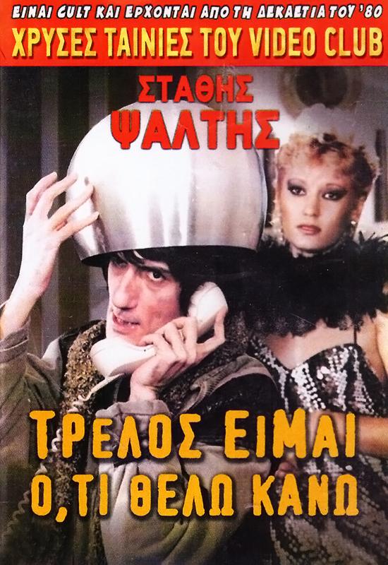 Πόστερ της ταινίας «Τρελός είμαι ό,τι θέλω κάνω!.. (1984)»