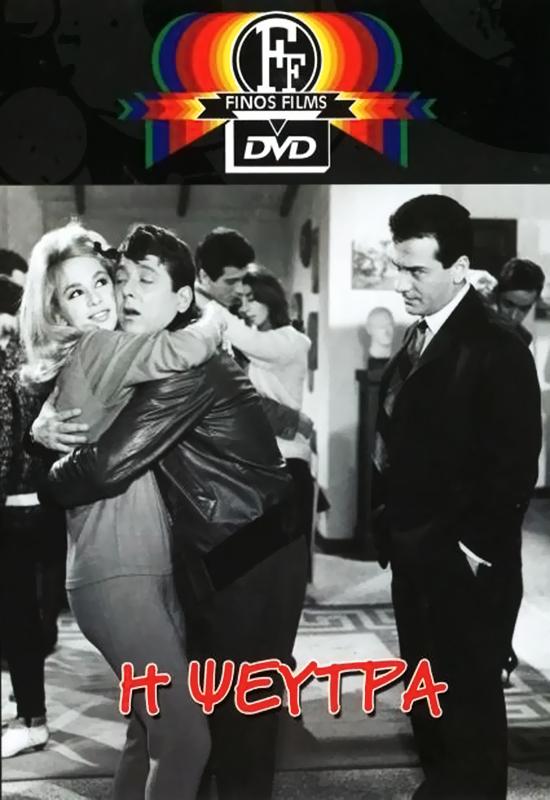 Πόστερ της ταινίας «Η Ψεύτρα (1963)»