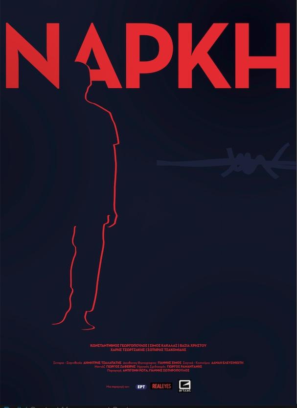Πόστερ της ταινίας «Νάρκη (2018)»