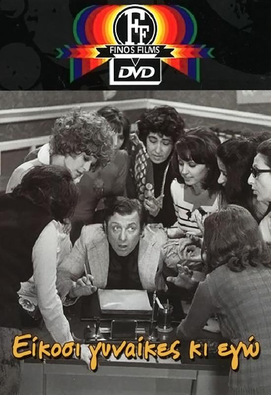 Πόστερ της ταινίας «Είκοσι Γυναίκες κι Εγώ! (1973)»