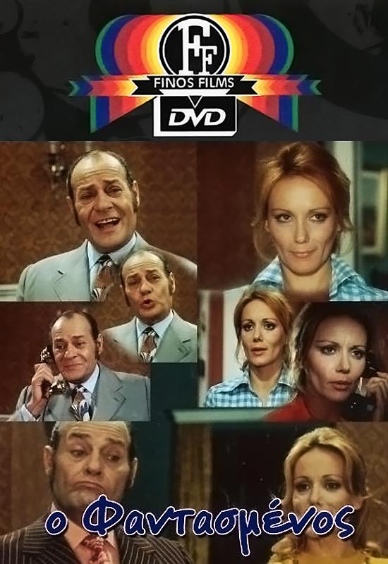 Πόστερ της ταινίας «Ο Φαντασμένος (1973)»