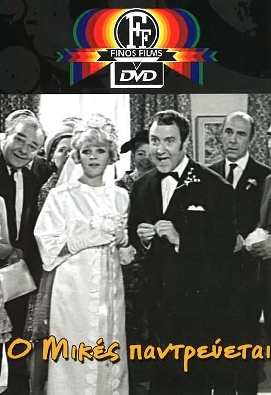 Πόστερ της ταινίας «Ο Μικές Παντρεύεται (1968)»
