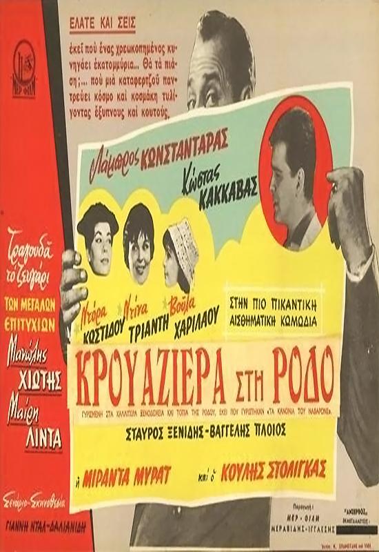 Πόστερ της ταινίας «Κρουαζιέρα στη Ρόδο (1960)»