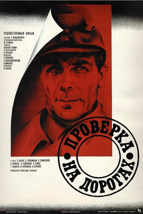 Πόστερ της ταινίας «Έλεγχος στους Δρόμους (1986) | Proverka na dorogakh»