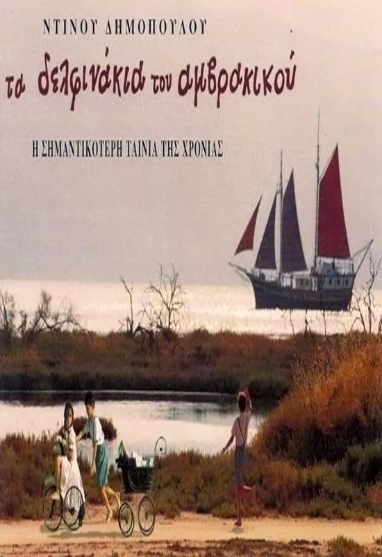 Πόστερ της ταινίας «Τα Δελφινάκια του Αμβρακικού (1993)»