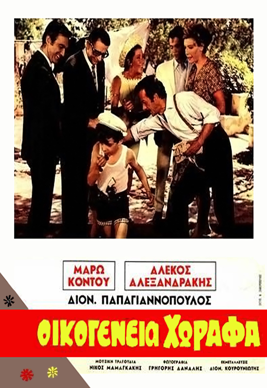 Πόστερ της ταινίας «Οικογένεια Χωραφά (1968)»