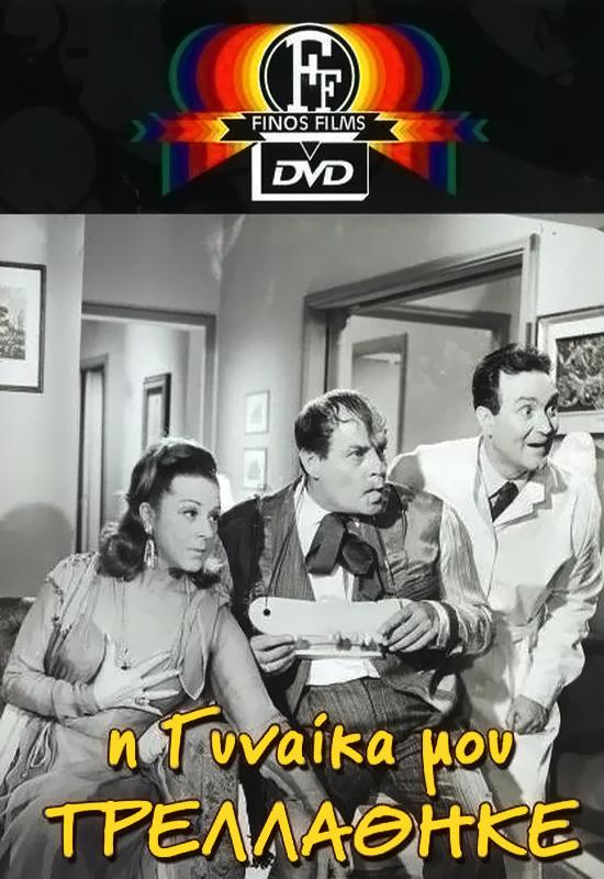 Πόστερ της ταινίας «Η Γυναίκα μου Τρελάθηκε (1966)»