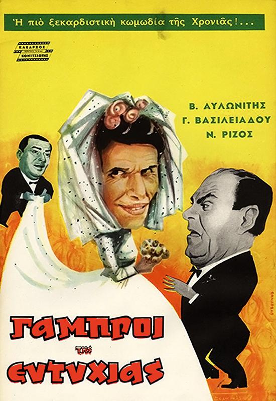 Πόστερ της ταινίας «Οι Γαμπροί της Ευτυχίας (1962)»