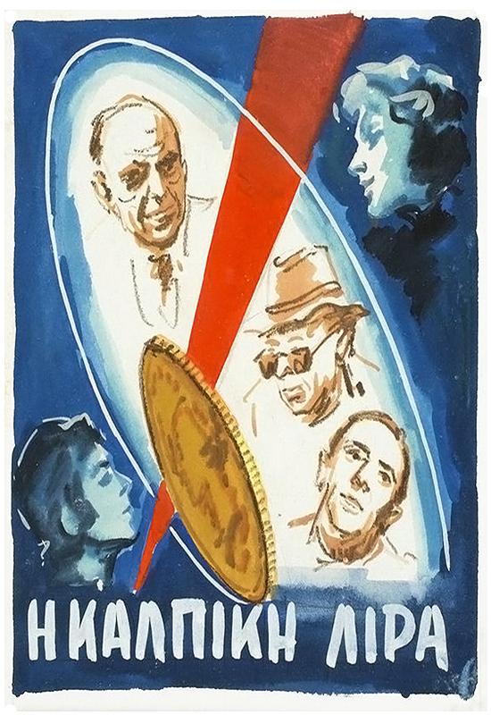 Πόστερ της ταινίας «Η Κάλπικη Λίρα (1955)»