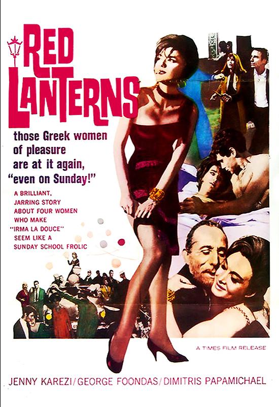 Πόστερ της ταινίας «Τα Κόκκινα Φανάρια (1963)»