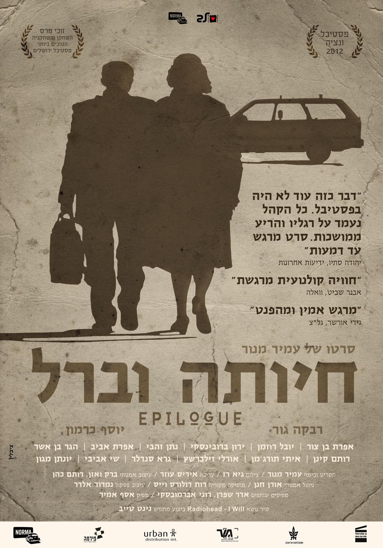 Πόστερ της ταινίας «Επίλογος (2012) | Hayuta and Berl»