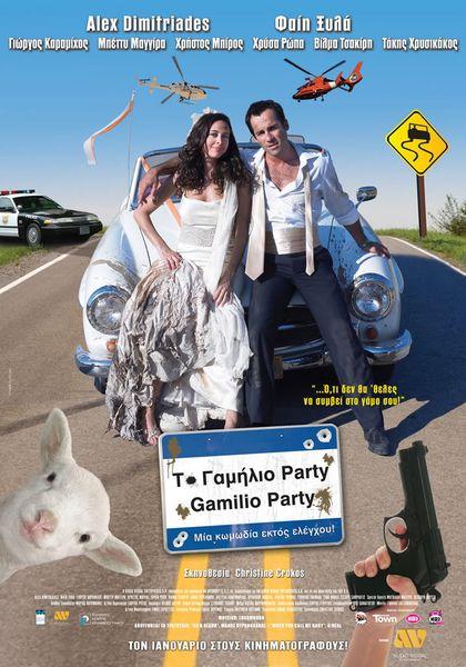 Πόστερ της ταινίας «Το Γαμήλιο Party (2008)»