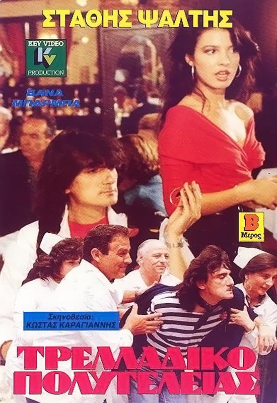 Πόστερ της ταινίας «Τρελλάδικο Πολυτελείας (1989)»