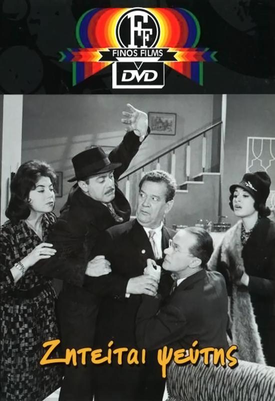 Πόστερ της ταινίας «Ζητείται ψεύτης (1961)»