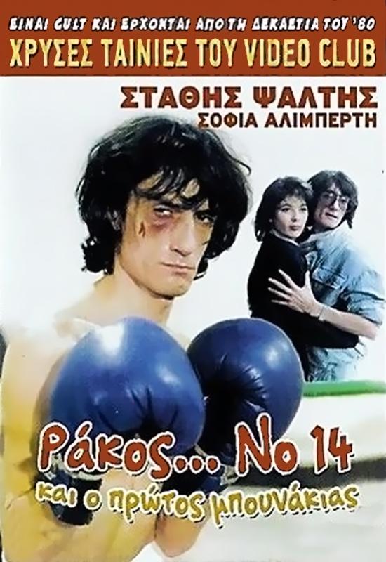 Πόστερ της ταινίας «Ράκος… Νο. 14, και ο Πρώτος Μπουνάκιας (1985)»
