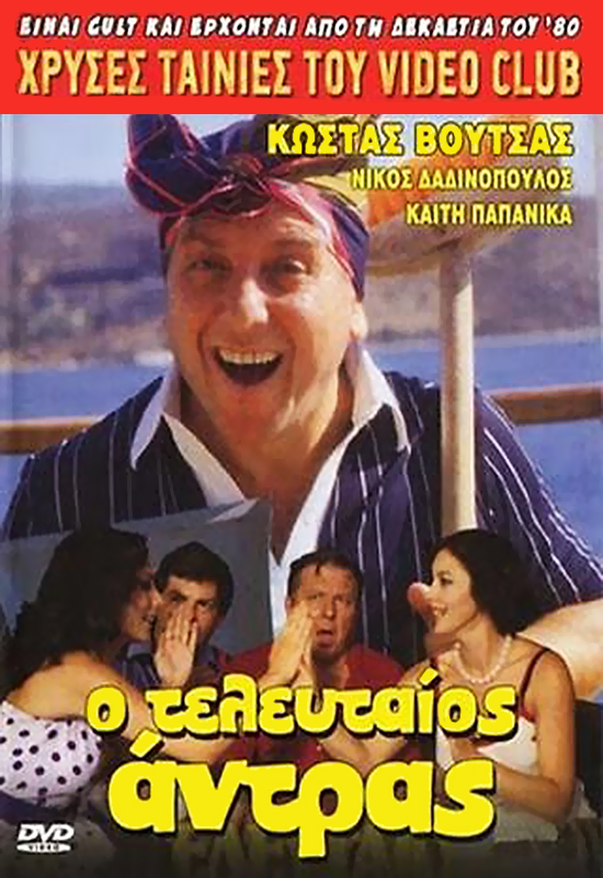 Πόστερ της ταινίας «Ο Τελευταίος… Άντρας! (1981)»