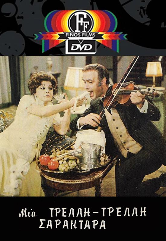 Πόστερ της ταινίας «Μια Τρελλή… Τρελλή… Σαραντάρα (1970)»