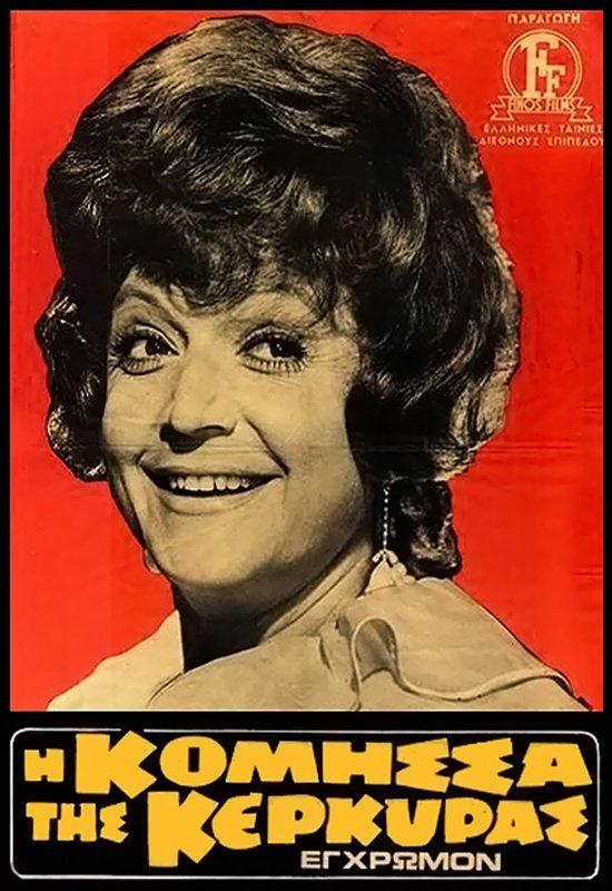 Πόστερ της ταινίας «Η Κόμισσα της Κέρκυρας (1972)»