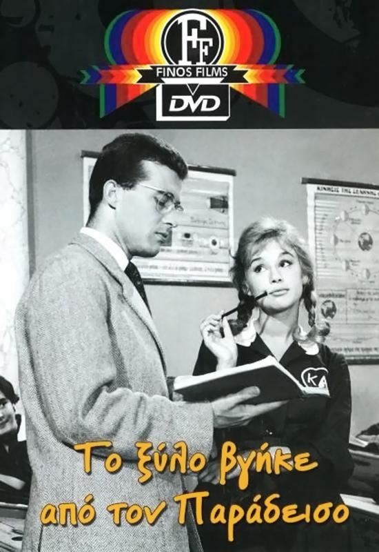 Πόστερ της ταινίας «Το Ξύλο Βγήκε απ' τον Παράδεισο (1959)»