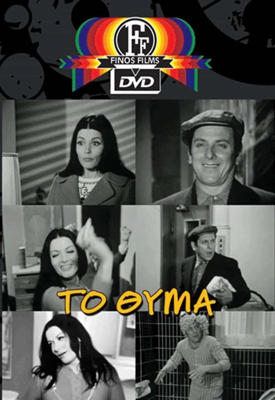 Πόστερ της ταινίας «Το… Θύμα (1969)»