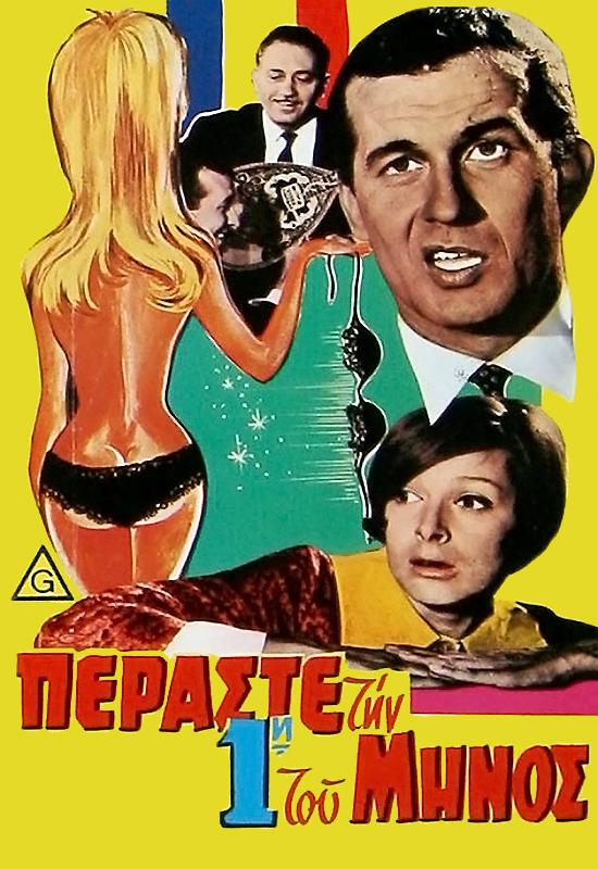 Πόστερ της ταινίας «Περάστε την Πρώτη του Μηνός (1965)»