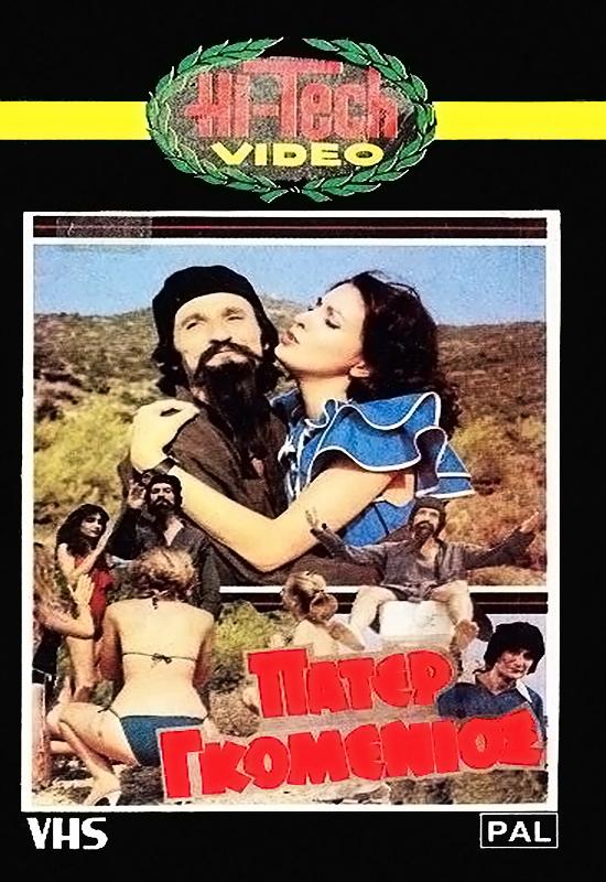 Πόστερ της ταινίας «Πάτερ Γκομένιος (1982)   παντρεμένος με πεθερά»