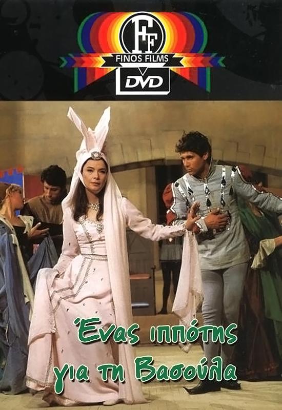 Πόστερ της ταινίας «Ένας Ιππότης για τη Βασούλα (1968)»