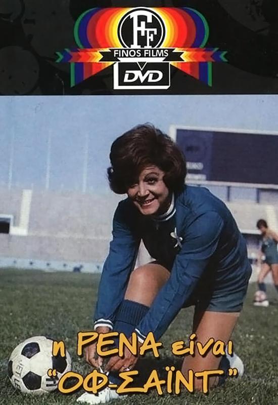 Πόστερ της ταινίας «Η Ρένα Είναι Οφσάϊντ (1972)»