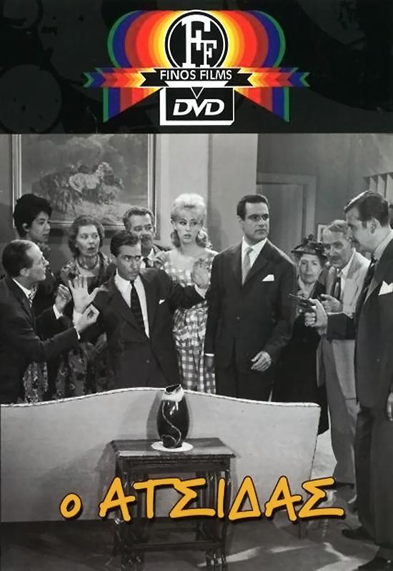 Πόστερ της ταινίας «Ο Ατσίδας (1962)»