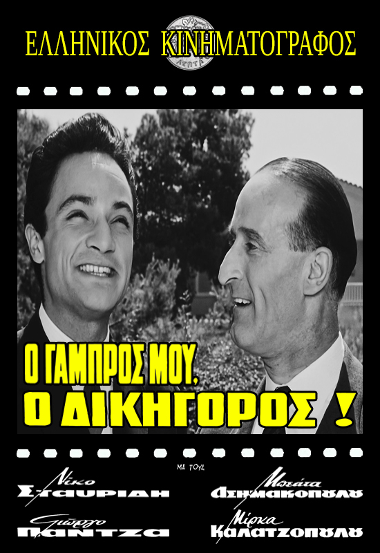 Πόστερ της ταινίας «Ο Γαμπρός μου, ο Δικηγόρος! (1962)»