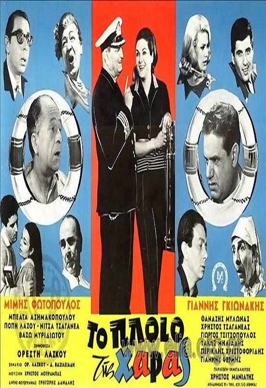 Πόστερ της ταινίας «Το Πλοίο της Χαράς (1967)»