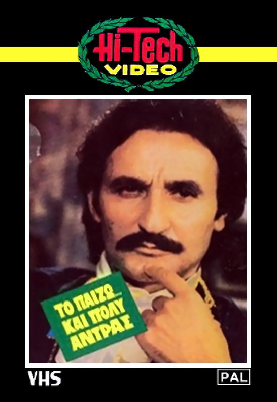 Πόστερ της ταινίας «Το Παίζω και Πολύ Άντρας (1983)»