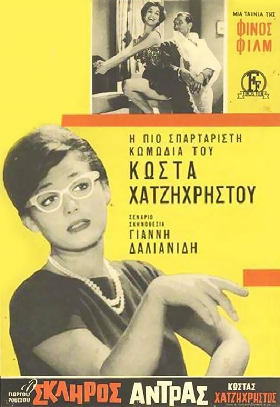 Πόστερ της ταινίας «Ο Σκληρός Άντρας (1961)»