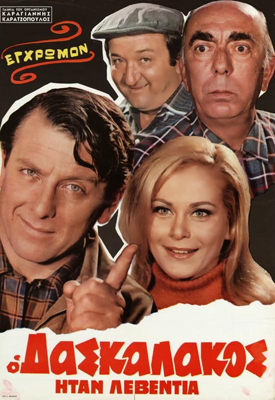 Πόστερ της ταινίας «Ο Δασκαλάκος Ήταν Λεβεντιά (1970)»