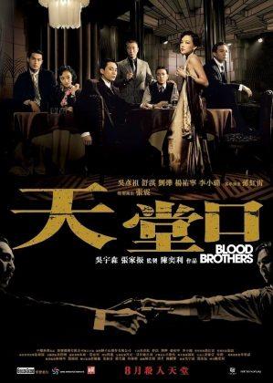Η Ιεραρχία του Εγκλήματος (2007)   Blood Brothers