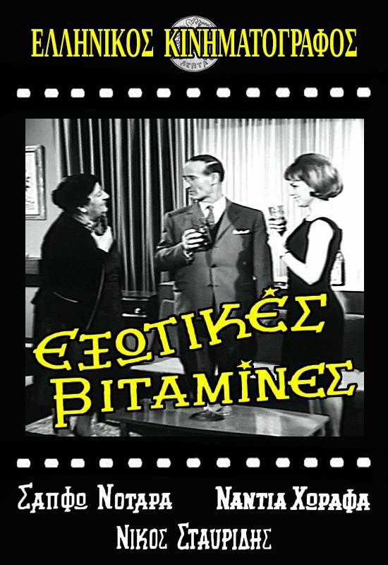 Πόστερ της ταινίας «Εξωτικές Βιταμίνες (1964)»
