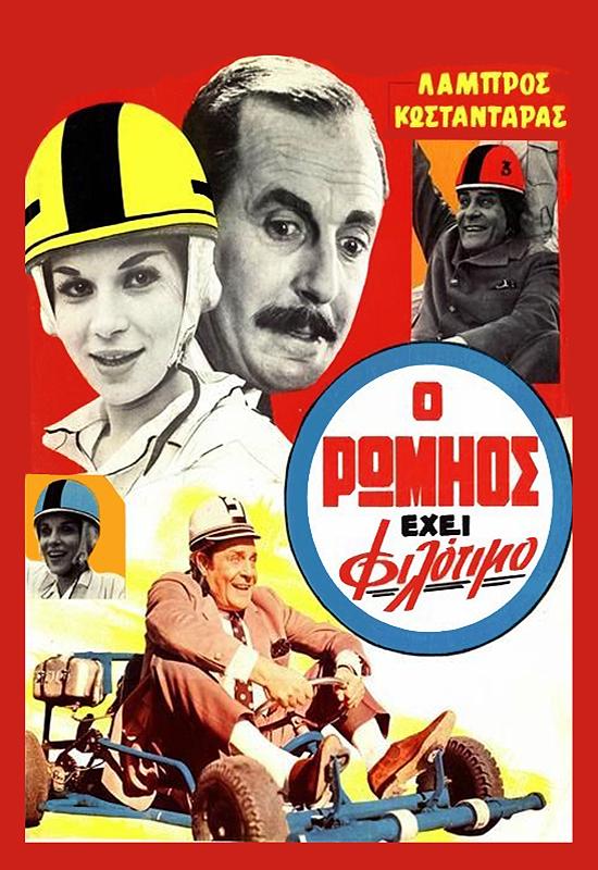 Πόστερ της ταινίας «Ο Ρωμιός Έχει Φιλότιμο (1968)»